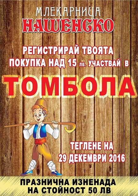 """ТОМБОЛА """"НАШЕНСКО"""" – Декември 2016г."""