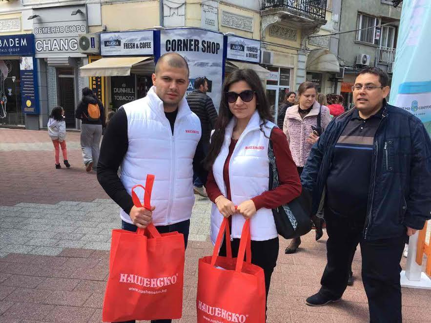 "Нашенско се включи в инициативата ""Книги за смет 2017"""