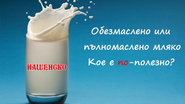 Пълномаслено или обезмаслено мляко – кое е по-полезно?