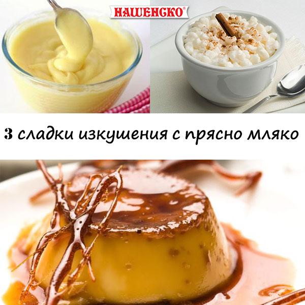3 сладки изкушения с прясно мляко