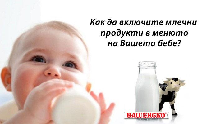 Как да включите млечни продукти в захранването на Вашето бебе?