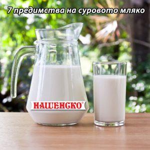 7 предимства на суровото мляко
